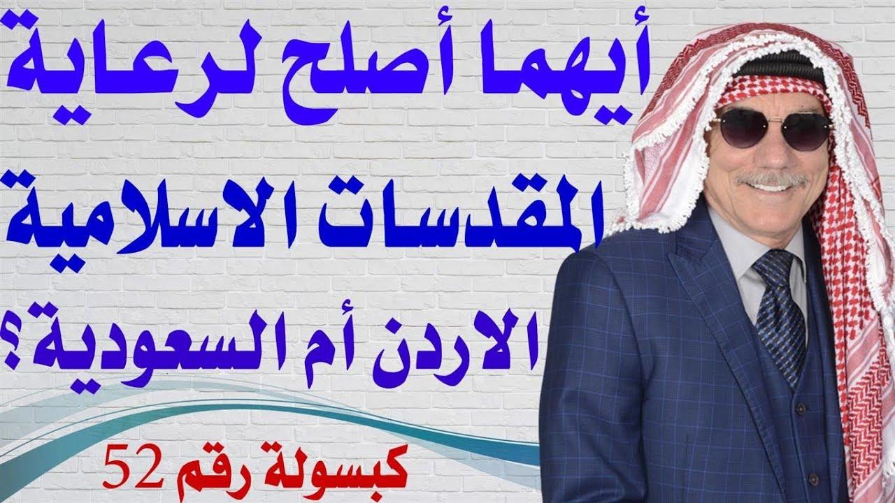 كبسولة # 52 - الملك سلمان أقدر على رعاية المقدسات الاسلامية في القدس من الملك الاردني؟