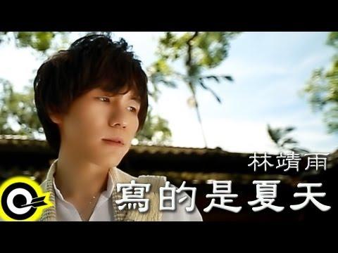 林靖雨-寫的是夏天 (官方完整版MV)(HD)