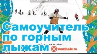Обучающее видео: Самоучитель по катанию на горных лыжах. Серия 1.