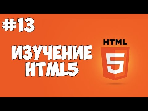 HTML5 уроки для начинающих | #13 - Использование тегов Div и Span