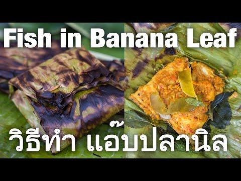 Thai Fish Grilled In A Banana Leaf Recipe (วิธีทำ แอ๊บปลานิล)