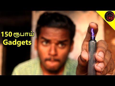 5 பயனுள்ள Gadgets   amazon gadgets under 150 Rupees !