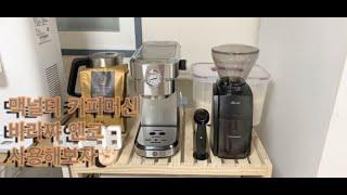 맥널티 커피머신과 바라쨔 엔코로 에스프레소 내리기 : …
