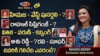 Bigg Boss 3 Rohini Reddy Comments On Vithika - Rahul Sipligunj - Punarnavi - Himaja - Sreemukhi