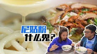 一个广州老食家和五星级厨师开的餐馆,招牌是听都没听过的尼姑粉! 【品城记】