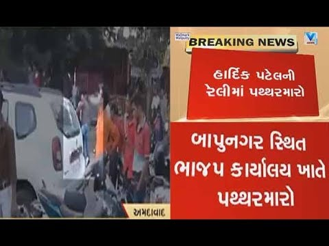Stone Pelting on Hardik Patel Road Show in Ahmedabad Bapunagar | Vtv News