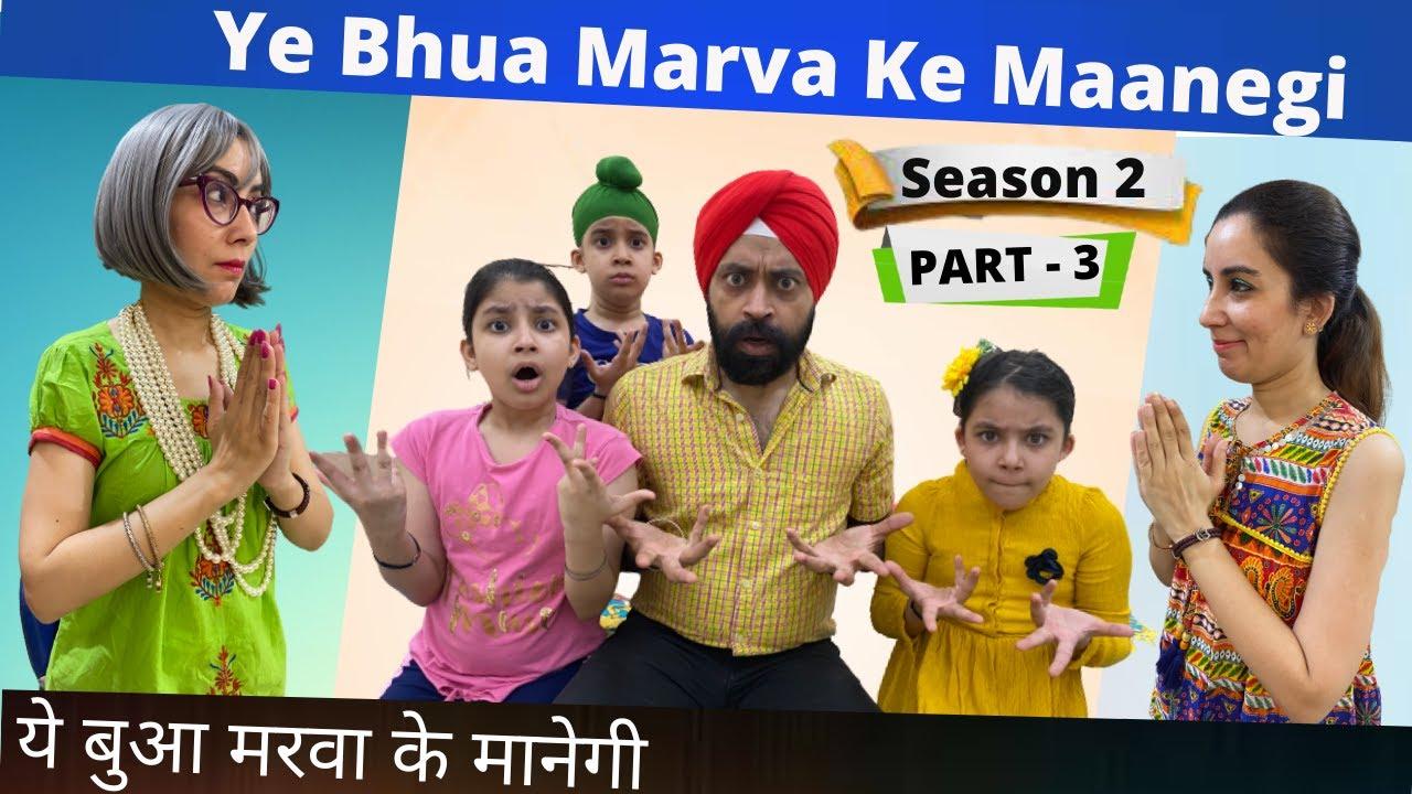 Ye Bhua Marva Ke Maanegi Season 2 - Part - 3 | Ramneek Singh 1313 | RS 1313 VLOGS