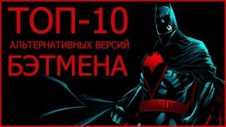 ТОП-10 Альтернативных версий Бэтмена (ЧАСТЬ 1)