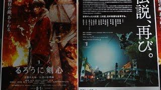 るろうに剣心 京都大火編 B 2014 映画チラシ 佐藤健 2014年8月1日公開 ...