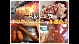 女一人飲みはしご酒 ビニール屋台 銭屋 大阪西中島南方