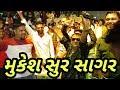 Mukesh Bhai Patel || Tum Hi Ne Meri Zindagi || Sur Sagar Orchestra || Ahir DJ Songs, Valsad 2018