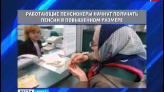 Работающие пенсионеры будут получать пенсии в повышенном размере, 2014 г.