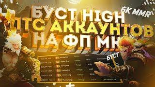 TOP 1 (9524mmr) l FP MK 4000+ игр l Boost 6700+