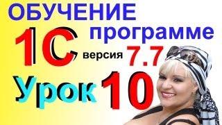 Видеокурсы Самоучитель 1С Предприятие 7.7 Обзор закладок программы Урок 10