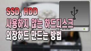 쓸데없는 하드디스크 외장하드 만들기! SSD, HDD …