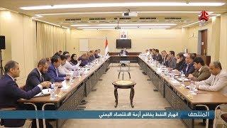 انهيار النفط يفاقم أزمة الاقتصاد اليمني
