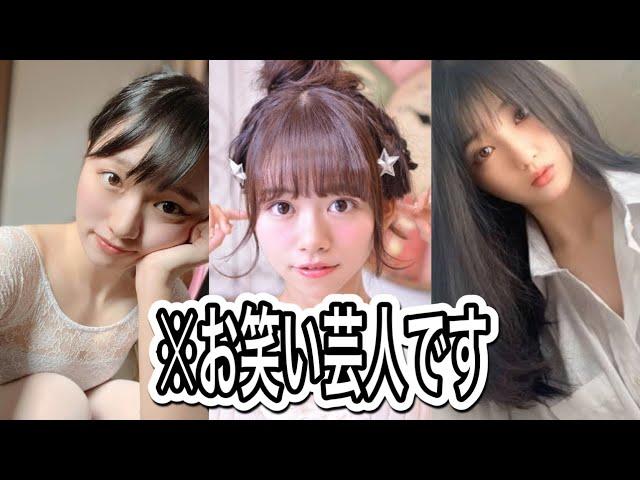 【驚愕】超絶かわいい女芸人7選