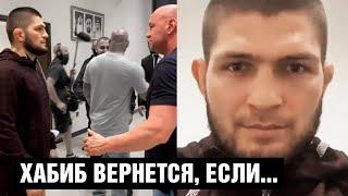 Хабиб вернется в UFC, если... / Что Хабиб сказал Дане Уайту
