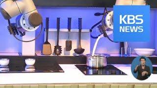 수제 맥주·볶음밥도 척척!…똑똑한 '요리 로봇' 어디까…