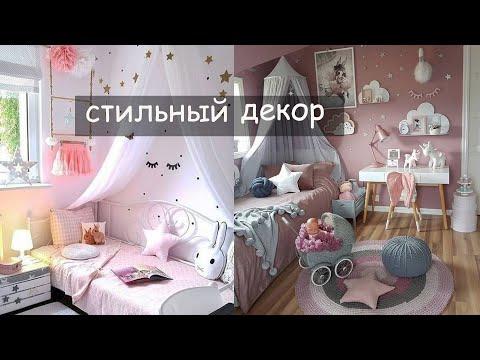 Как ОБУСТРОИТЬ ДЕТСКУЮ комнату для девочки  13 вариантов стильного интерьера, подборка фото