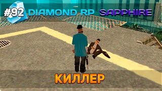 Diamond RP Sapphire #92 - Киллер! [Let's Play]