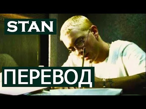 EMINEM - STAN + BAD GUY (STAN 2) РУССКИЙ ПЕРЕВОД