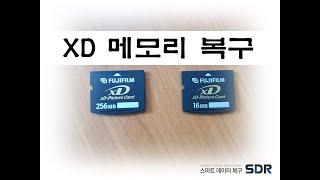 포렌식 XD, USB …