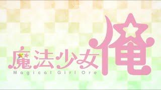 NOISY LOVE POWER☆ 歌詞大橋彩香(Ayaka Ohashi) – TVアニメ『魔法少女俺...