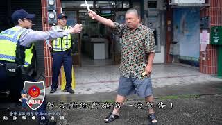 2017年和平分局防詐騙、盜領微電影