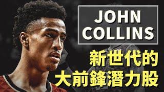 老鷹隊的禁區新星 John Collins 柯林斯,新一代大前鋒強者的潛力股候選人! |【NBA球員漫談】#4