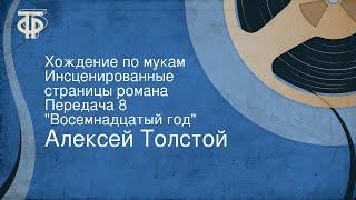 Фото Алексей Толстой. Хождение по мукам. Инсценированные страницы романа. Передача 8. \