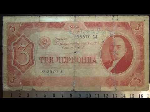 Обзор банкнота 3 червонца, 1937 год, Билет Государственного Банка Союза ССР, бонистика, нумизматика,