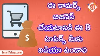 Learn Ecommerce Business in Telugu | How to start a ecommerce business online Telugu | Smart Telugu