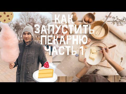 Пекарня с нуля, как заработать на хлебе, открытие мини пекарни