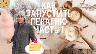 Пекарня с нуля, как заработать на хлебе, открытие мини пекарни(, 2017-03-31T12:34:37.000Z)