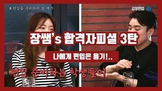 [김영편입] 장쌤의 합격자피셜 3탄 - 나에게 편입은 …