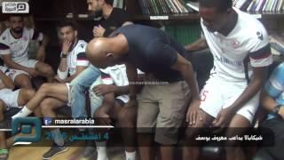 مصر العربية | شيكابالا يداعب معروف يوسف