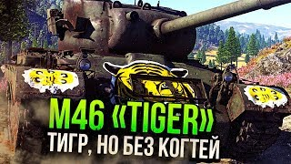M46 «Tiger» ТИГР, но без КОГТЕЙ | Обзор War Thunder
