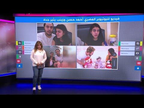 هل استخف فيديو اليوتيوبر المصري أحمد حسن وزينب بحرمة الموت????????  - نشر قبل 30 دقيقة