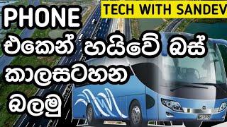 Sri Lanka Highway Bus Time Table App Sinhala Youtube