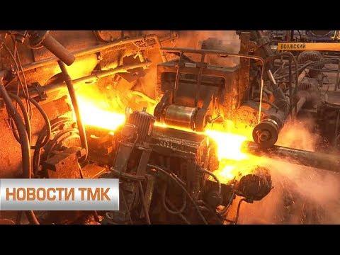 Новости ТМК 22.07.2019