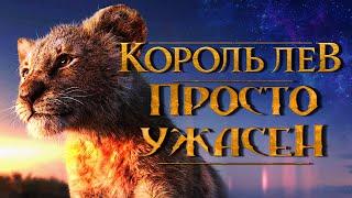 Новый КОРОЛЬ ЛЕВ - полная лажа!! | Обзор фильма