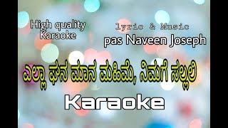 Ella Ghana mana mahime kannada Christian song music track (Karaoke) bro.Naveen Joseph