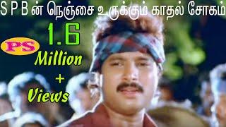 Gambar cover நெஞ்சை உருக்கும் காதல் சோகம்   S. P. Balasubramaniam Love Sad Tamil Video Song