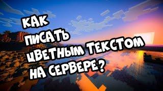 tutorial for Minecraft5 - Как писать цветным Текстом на Сервере