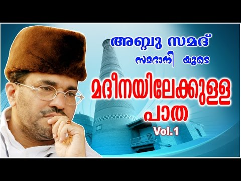 Abdussamad Samadani New Islamic Speech | മദീനയിലേക്കുള്ള പാത(Madheenayilekulla Paatha) Vol-1
