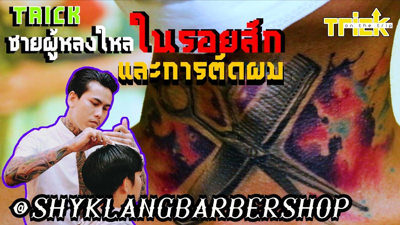 TRICK ชายผู้หลงใหลในรอยสักและการตัดผม Shy-Klang Barber Shop | Trick On The Trip สักอยากรู้