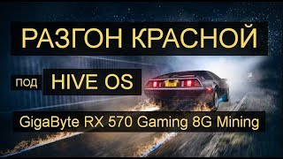 Разгон под HiveOS - GigaByte Radeon RX 570 Gaming 8G Mining