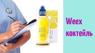 Weex Похудение | Weex Купить В Аптеке