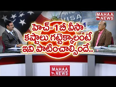 Seshu Babu Kanuri Solution to H1B Visa Problems   NRI Exclusive Interview   Mahaa News